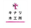 キナリ木工所ロゴ